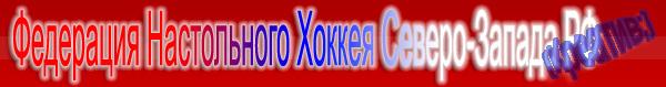 Сайт Федерации Настольного Хоккея Северо-Запада России
